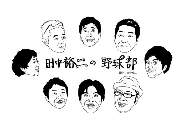 Tanaka_member_face