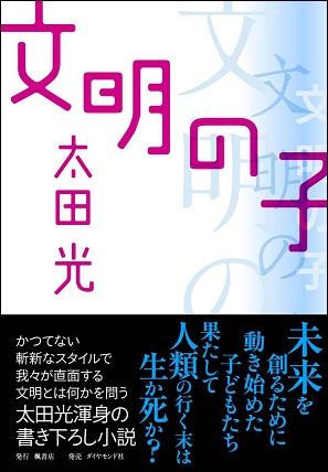 book_oota_20120120