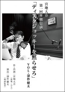 miyachi_02