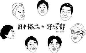 Tanaka_member_face_201106