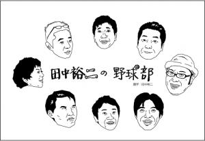 Tanaka_member_face_2013_large_tc